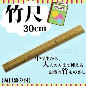 竹尺 (直定規) 30cm 定番の竹ものさし ecolekyouzai
