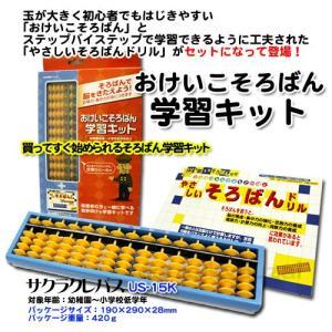 おけいこそろばん学習キット US-15K ecolekyouzai