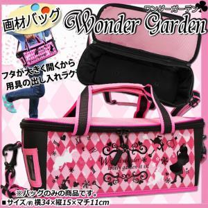 絵の具バッグ ワンダーガーデン 小学生女の子向けかわいい水彩ケース|ecolekyouzai