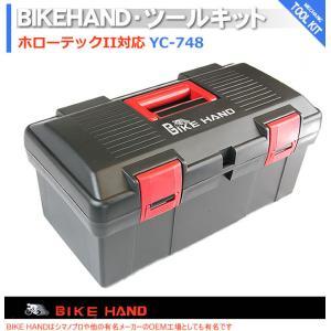 自転車工具セット メンテナンス メカニックツールキット BIKE HAND バイクハンド YC-748 シマノホローテックII用|ecolife-araisk2011