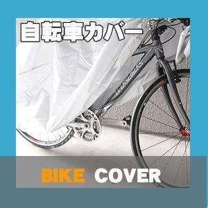 自転車カバー サイクルカバー|ecolife-araisk2011