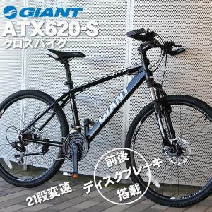 ジャイアント クロスバイク 自転車  GIANT 26インチ シマノ21段変速 ディスクブレーキ|ecolife-araisk2011