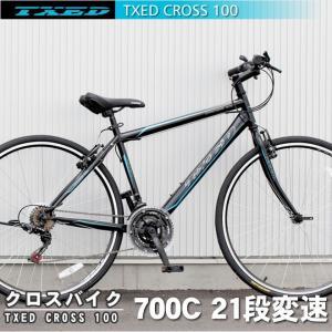 クロスバイク 自転車   700C  シマノ21段変速  シマノF/Rディレーラー 自転車