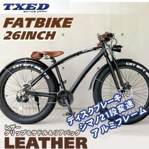 ビーチクルーザー ファットバイク 自転車 26インチ FATBIKE シマノ21段変速 ディスクブレーキ レザーサドル&バッグ|ecolife-araisk2011