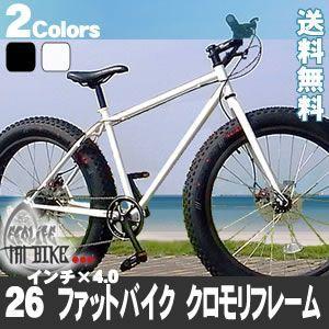 ビーチクルーザー 自転車 26インチ ファットバイク FATBIKE ファットタイヤ クロモリ|ecolife-araisk2011