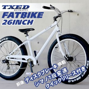 ビーチクルーザー ファットバイク  自転車 26インチ FATBIKE シマノ7段変速 ディスクブレーキ  クイックリリース|ecolife-araisk2011