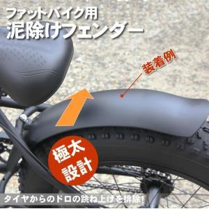 【自転車に同梱の場合は送料無料】 ファットバイク 20インチ用 泥除け・フェンダー 前輪・後輪用 セ...