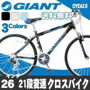 クロスバイク ジャイアント GIANT 自転車 26インチ シマノ21段変速 アルミ 自転車|ecolife-araisk2011