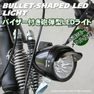 【自転車に同梱の場合は送料無料】レトロなデザインの自転車用砲弾型ライト。配線不要の電池式。  【カラ...