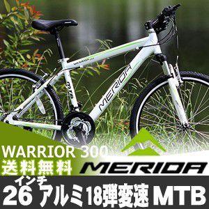 マウンテンバイク MTB メリダ MERIDA 自転車 26インチ アルミ シマノ18段変速 自転車|ecolife-araisk2011