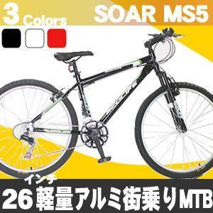マウンテンバイク MTB 自転車 26インチ 18段変速 シマノRディレーラー 軽量アルミ|ecolife-araisk2011