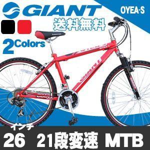 マウンテンバイク MTB ジャイアント GIANT 自転車 26インチ シマノ21段変速 自転車|ecolife-araisk2011