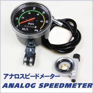 自転車用アナログ式スピードメーター。  【計器サイズ】直径8.0cm、高さ5.3cm 【ケーブルサイ...