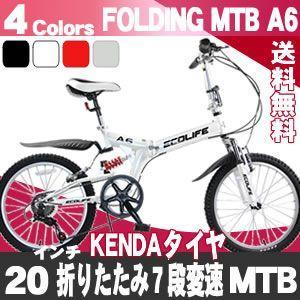 折りたたみ自転車 マウンテンバイク 20インチ  シマノ7段変速  折り畳み自転車 マウンテンバイク|ecolife-araisk2011
