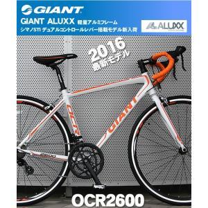 ロードバイク ジャイアント GIANT 2016 自転車 700C シマノ14段変速 OCR2600|ecolife-araisk2011|02