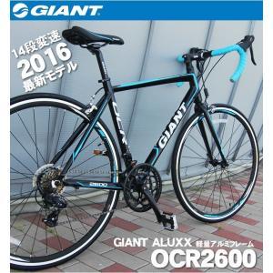 ロードバイク ジャイアント GIANT 2016 自転車 700C シマノ14段変速 OCR2600|ecolife-araisk2011|03