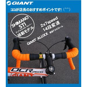 ロードバイク ジャイアント GIANT 2016 自転車 700C シマノ14段変速 OCR2600|ecolife-araisk2011|04
