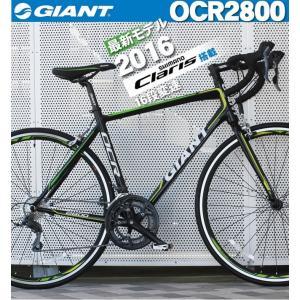 ロードバイク ジャイアント GIANT 2016 自転車  700C シマノ16段変速 OCR2800|ecolife-araisk2011
