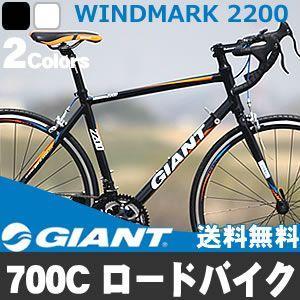 ロードバイク ジャイアント GIANT 自転車 700C シマノ14段変速 WINDMARK2200|ecolife-araisk2011