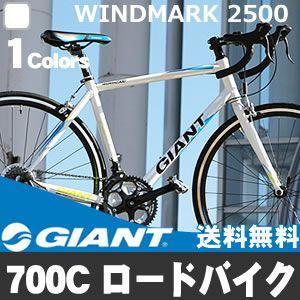 ロードバイク ジャイアント GIANT 自転車 700C シマノ14段変速 WINDMARK2500|ecolife-araisk2011