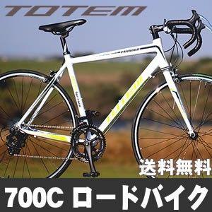 ロードバイク  自転車 700C 軽量 アルミ シマノ14段変速 自転車|ecolife-araisk2011