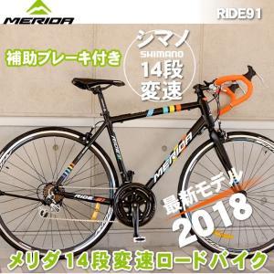人気のメリダ(MERIDA)ロードバイクです。補助ブレーキ付き、シマノ14段変速、シマノF/Rディレ...