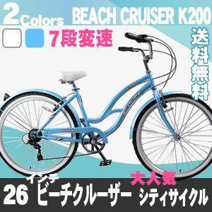 ビーチクルーザー 26インチ 自転車 シマノ7段変速 ビーチクルーザー 自転車|ecolife-araisk2011