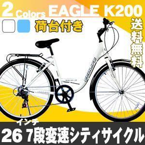 シティサイクル 自転車 26インチ ママチャリ シマノ7段変速  荷台付き 自転車|ecolife-araisk2011
