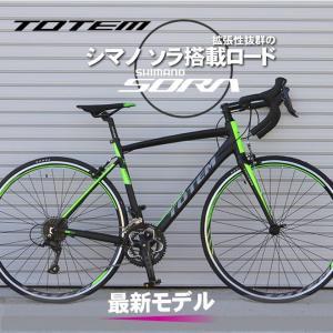 プレゼント付き ロードバイク 自転車 アルミ 軽量 700C TOTEM シマノ18段変速 SORA