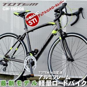 プレゼント付 ロードバイク 自転車 アルミ 軽量 700C TOTEM シマノ14段変速 15B40...