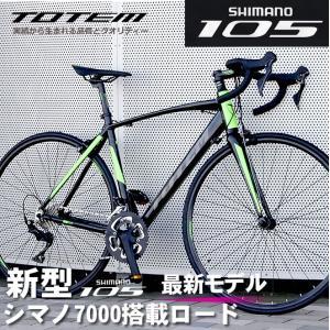 プレゼント付 ロードバイク 自転車 アルミ 軽量 700C TOTEM 22段変速 シマノ105
