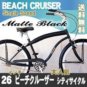 ビーチクルーザー 26インチ 自転車 マットブラック  ビーチクルーザー 自転車|ecolife-araisk2011