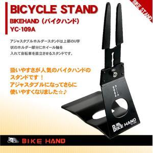 自転車 スタンド ディスプレイスタンド BIKE HAND バイクハンド YC-109A 高さ調節可能|ecolife-araisk2011
