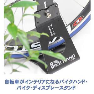 自転車 スタンド ディスプレイスタンド BIKE HAND バイクハンド YC-109A 高さ調節可能|ecolife-araisk2011|06