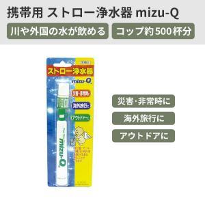 携帯用ストロー浄水器 mizu-Q|ecolocle