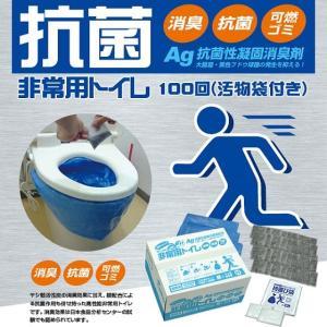 抗菌非常用トイレ凝固剤タイプ100回(汚物袋付)|ecolocle