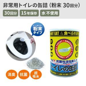 15年保存・トイレの缶詰(30回分)粉末タイプ|ecolocle