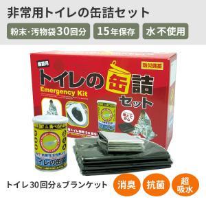 15年保存・トイレの缶詰めセット(缶詰:粉末30回分+汚物袋30枚+ブランケット1枚)|ecolocle