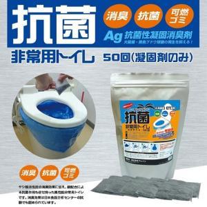 10年保存・抗菌非常用トイレ 凝固剤タイプ50回(凝固剤のみ)|ecolocle