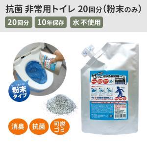 10年保存・抗菌非常用トイレ粉末20回分(粉末のみ)|ecolocle