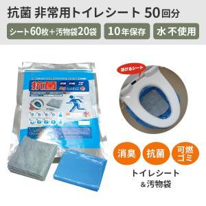 10年保存・抗菌トイレシート50回(シート60枚、汚物袋20袋)|ecolocle