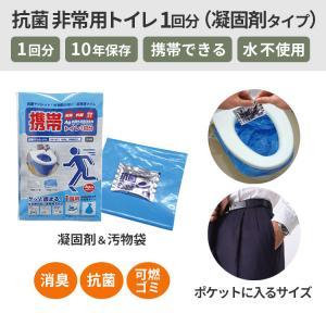 抗菌非常用トイレ凝固剤タイプ1回(汚物袋付)|ecolocle