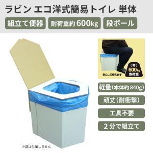 ラビンエコ洋式簡易トイレ単体|ecolocle