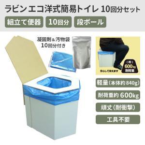 ラビンエコ洋式簡易トイレ(凝固剤&汚物袋10回付き)|ecolocle