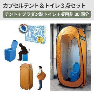 カプセルテント防災トイレ3点セット|ecolocle