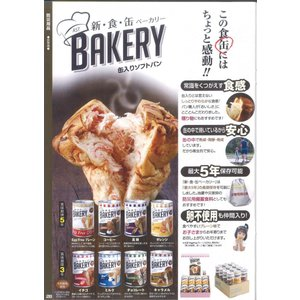 新・食・缶ベーカリー24缶入りケース|ecolocle