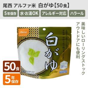 防災 非常食 白がゆ アルファ米|ecolocle