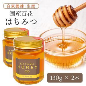 国産 百花はちみつ 国産純粋蜂蜜 はちみつ ハチミツ 130g×2本|ecolocle