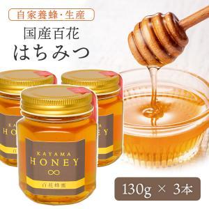 国産 百花はちみつ 国産純粋蜂蜜 はちみつ ハチミツ 130g×3本|ecolocle