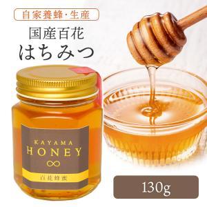国産 百花はちみつ 国産純粋蜂蜜 はちみつ ハチミツ 130g×1本 ecolocle